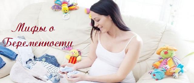 7 мифов о беременности