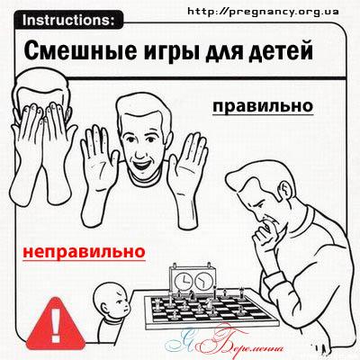 инструкция по эксплуатации ребенка - фото 10