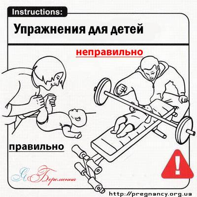 инструкция по эксплуатации ребенка
