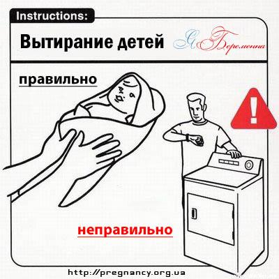инструкция по эксплуатации ребенка - фото 7