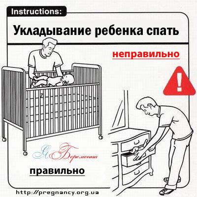 инструкция по эксплуатации ребенка - фото 4