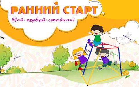 'Ранний старт' сайт официального представителя в Украине